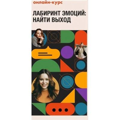Лабиринт Эмоций. Анастасия Потапенкова. n.borsch