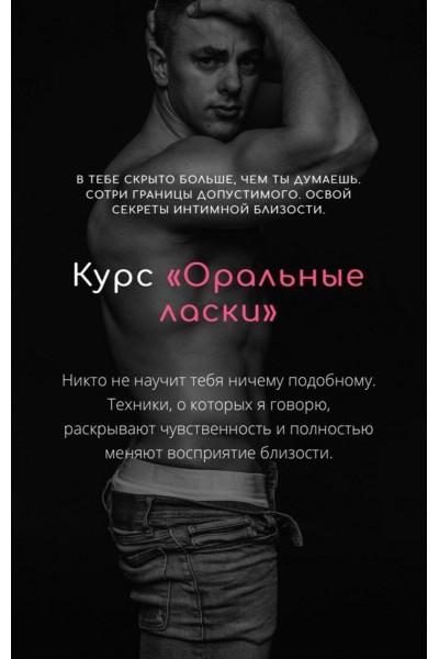 Оральные ласки Иван Лутков