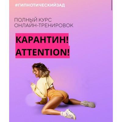 Гипнотический зад, твёрк. m.a.m.a.s.i.t.a, Мария Скорченко