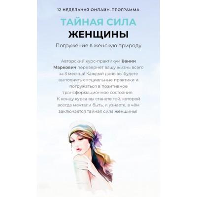 Тайная сила женщины. Вания Маркович