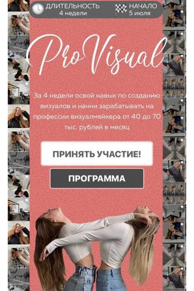Pro visual. Ника Никапелька, Деля Аулед