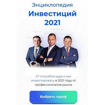 Энциклопедия инвестиций 2021. Максим Темченко, Максим Петров