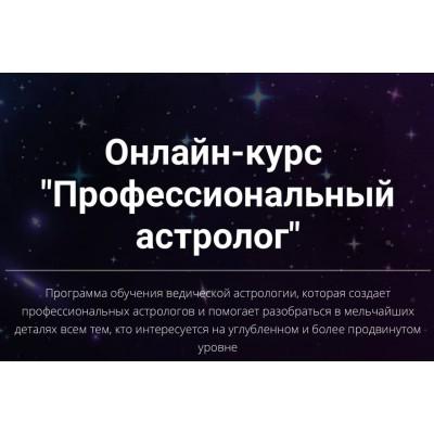 Профессиональный астролог. 1 ступень. Юлия Кан.