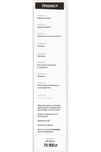 """Курс по запускам и продюссированию. 3 поток. Тариф """"Продюсер"""" Мария Афонина, Мари Афонина"""