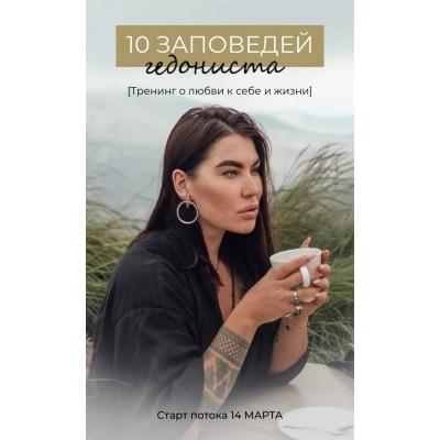 10 заповедей гедониста. Рада Русских