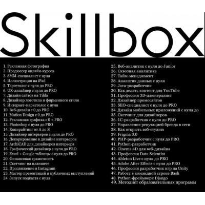 49 курсов Skillbox