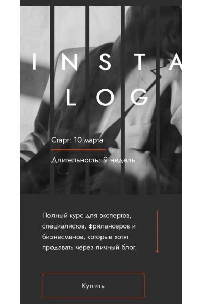 Инсталогия 3.0. Александра Митрошина