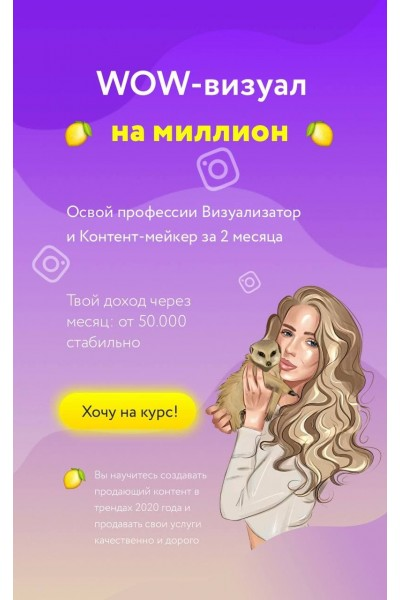 Wow-визуал на миллион. Елена Калишкина