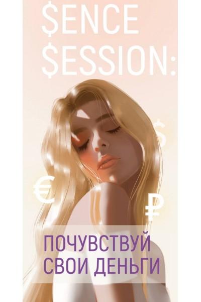 Sense Session: Почувствуй свои деньги. Виктория Ахмедянова, sorvette