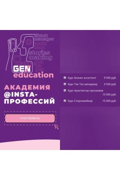 Академия @insta-профессий. Архитектор прогревов. Аня Рейра, GenZ education
