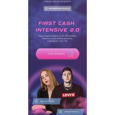 First cash intensive 2.0. Никита Шевченко