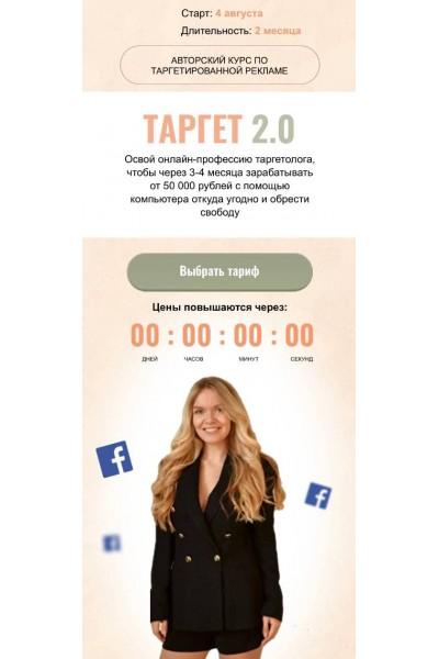 Таргет 2.0. Мария Цепляева