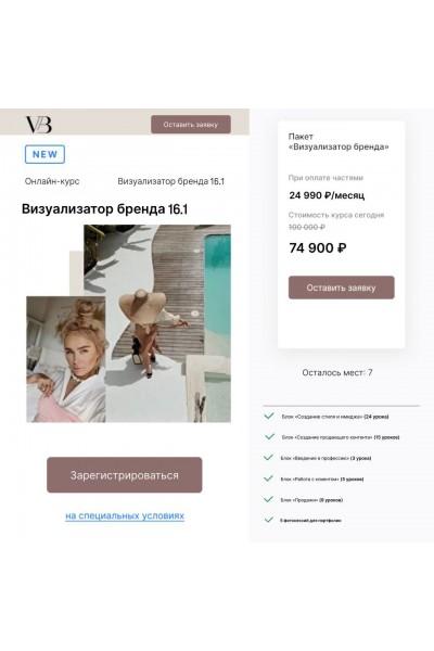Визуализатор бренда 16.1.  Таня Чупрова