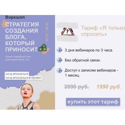 Воркшоп. Стратегия создания блога, который приносит деньги. Полина Пушкарева, Ниоли, nioly