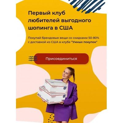 Первый клуб любителей выгодного шопинга в США. Екатерина Горбачева