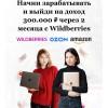 """Онлайн- курс по работе на маркетплейсах. Тариф """"Менеджер"""" Виктория Золотухина, Валерия Протопопова"""