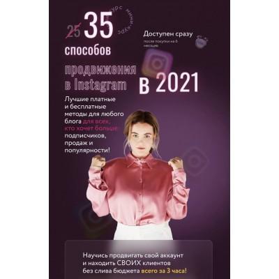 35 способов продвижения в Instagram в 2021. Юлия Родочинская, Julia Marketing