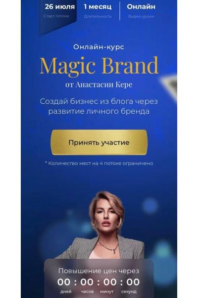 Magic Brand. Тариф - Оптимальный. Июль 2021. Анастасия Кере