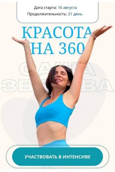 Красота на 360. Саша Зверева