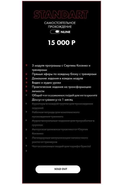 Пробуждение. Тариф Standart. Сергей Косенко