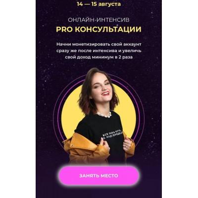 Онлайн интенсив PRO Консультации. Карина Обатурова