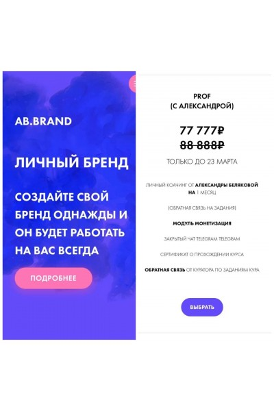 Ab.Brand курс. Тариф - Prof. Весна 2021. Александра Белякова, AB.Agency