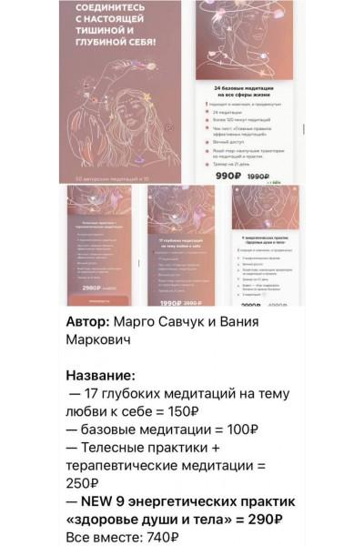 Вания Маркович, Марго Савчук сборник медитаций