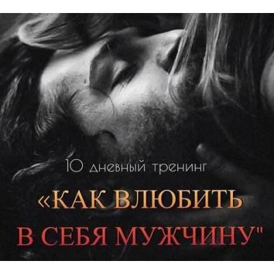 "Мария Логвинова  Тренинг ""Как влюбить в себя мужчину"""