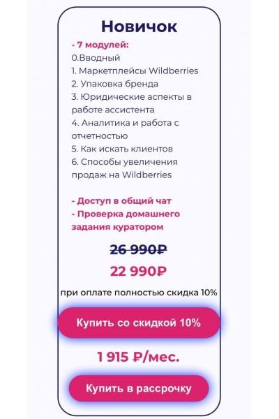 АССИСТЕНТ МАРКЕТПЛЕЙСОВ Анастасия Якушева