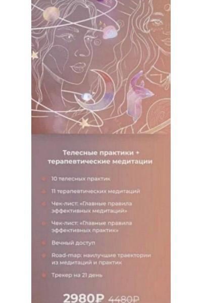 Телесные практики + терапевтические медитации ( Вания Маркович, Марго Савчук )