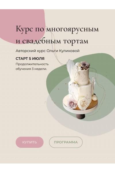 Курс по многоярусным и свадебным тортам