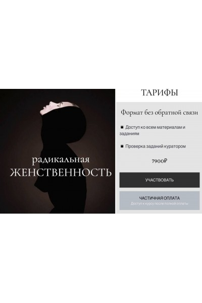 Марафон «Радикальная женственность»  maria_logvinova