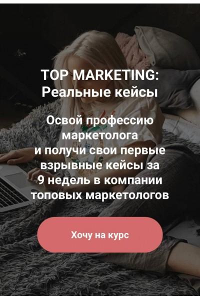 Top Marketing. Анастасия Щеголева. Реальные кейсы