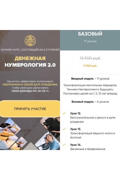 Ломос 22. Мара Боронина. Денежная нумерология 2.0.