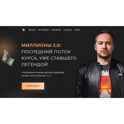Миллионы 2.0 Андрей Захарян