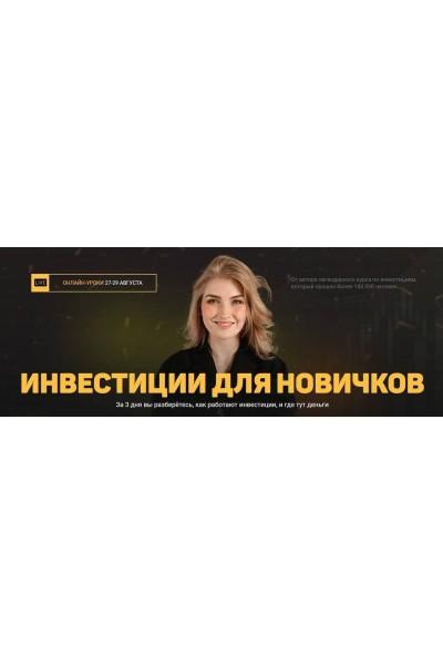 Pro.finansy. Ольга Гогаладзе. Инвестиции для новичков