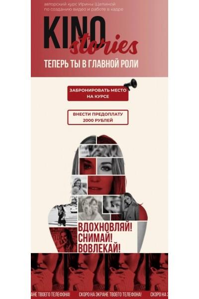 Kino Stories. Ирина Щепина