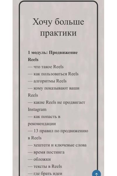 Анна Письменная. Первая онлайн-школа Reels-мейкеров. Тариф Хочу больше практики