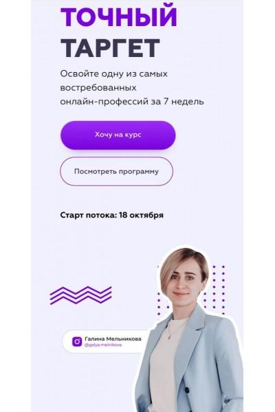 Гaлина Мeльникoва. тoчный тaргет 9.0
