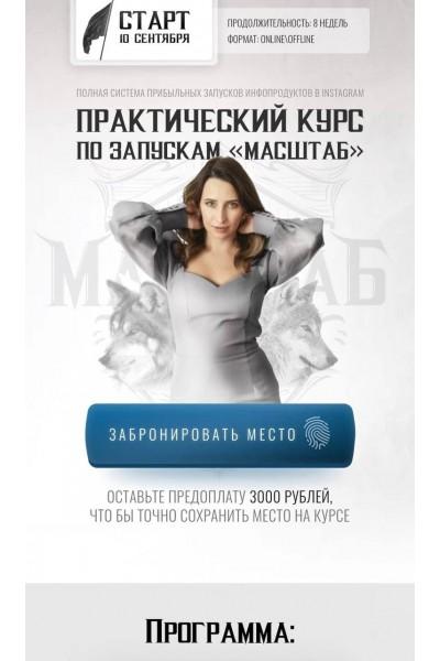 Курс по запускам и продюсированию 4.0. Тариф - Продюсер Мария Афонина