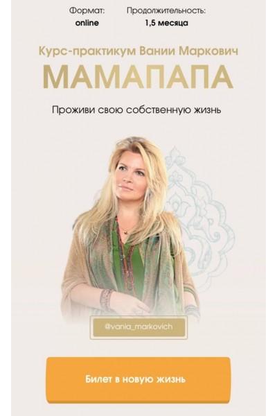 Мамапапа. Тариф - Соло Вания Маркович