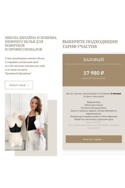 Школа дизайна и пошива нижнего белья для новичков и профессионалов. Тариф Базовый. Юлия Иванова