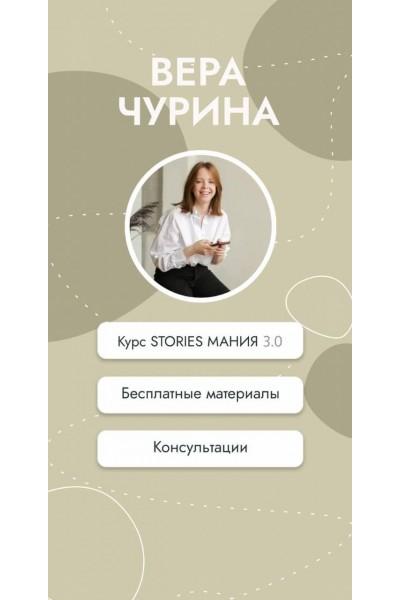 Курс Stories Мания 3.0. Вера Чурина