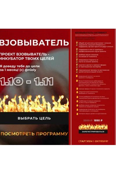 Вjобыватель 01.10-1.11. Тариф - Вjoбыватель-Активист. Nioly, Ниоли, Полина Пушкарева