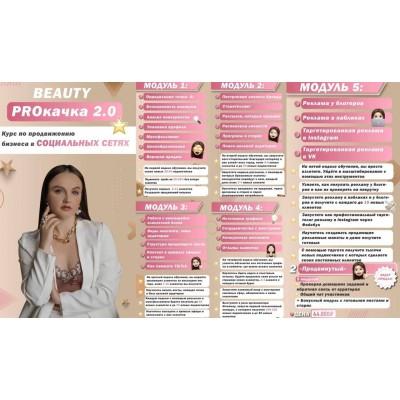 Beauty PROкачка 2.0. Яна Рогодченко
