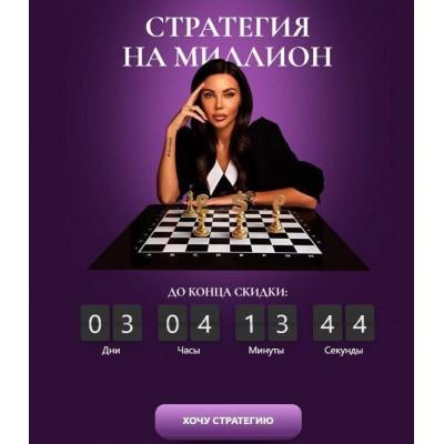Стратегия на миллион. Оксана Самойлова
