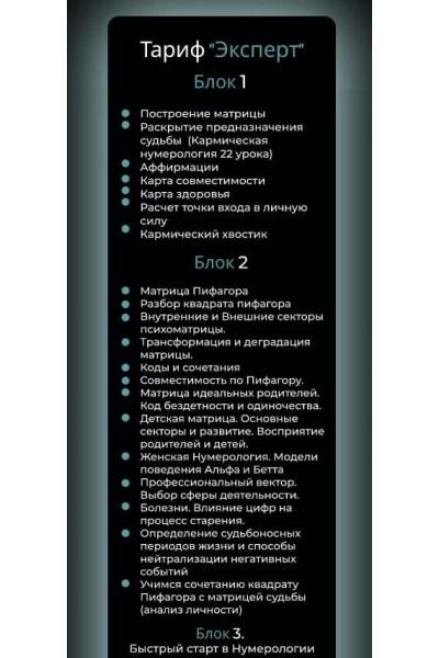 Полный курс по нумерологии. Тариф Эксперт. Юлия Романова