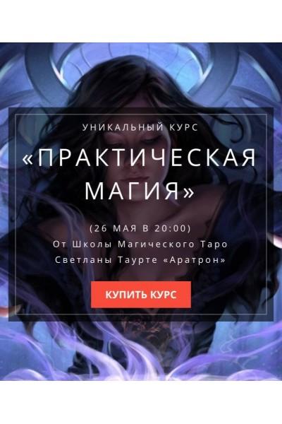Практическая магия. Школа Магического Таро Светланы Таурте «Аратрон»