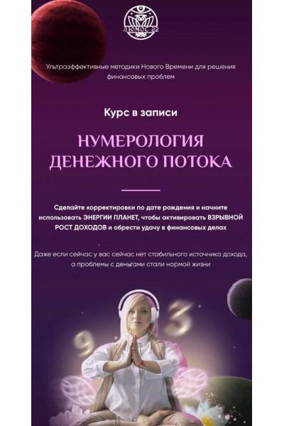 Нумерология денежного потока. Пакет VIP. Мара Боронина, Люмос 22