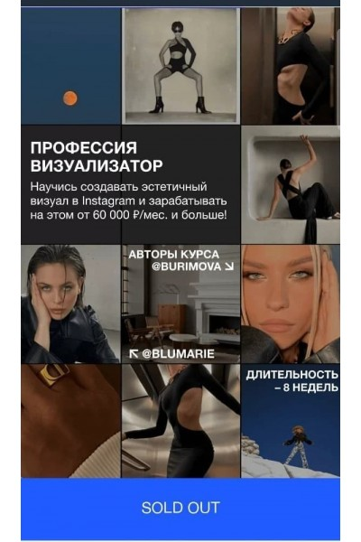 Профессия: Визуализатор в Instagram. Тариф - Profi. Александра Буримова
